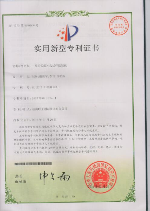 Impact Sample Low Temperature Chamber Patent Certificate