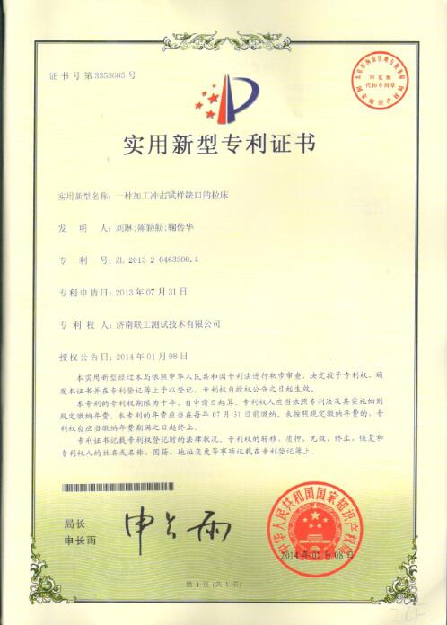 Impact Sample Broaching Machine Patent Certificate