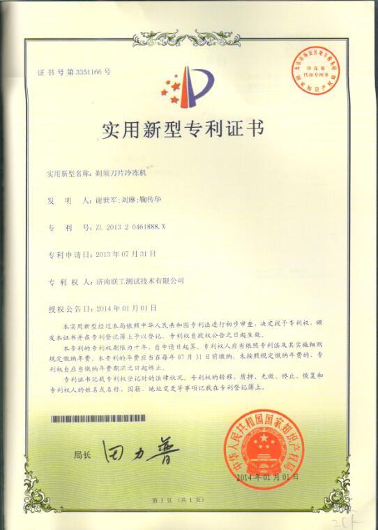 Blade Freezer Patent Certificate