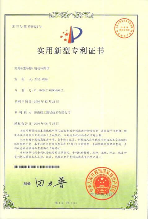 Electric Gauge Meter Patent Certificate