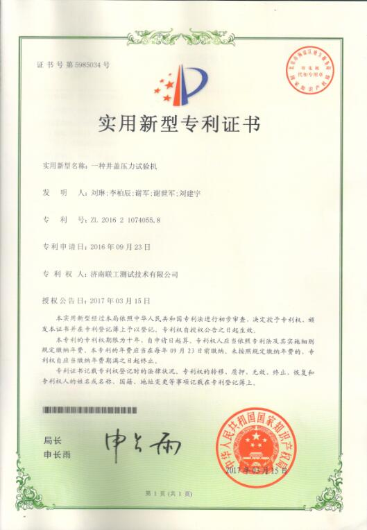 Well Cover Pressure Testing Machine Patent Certificate