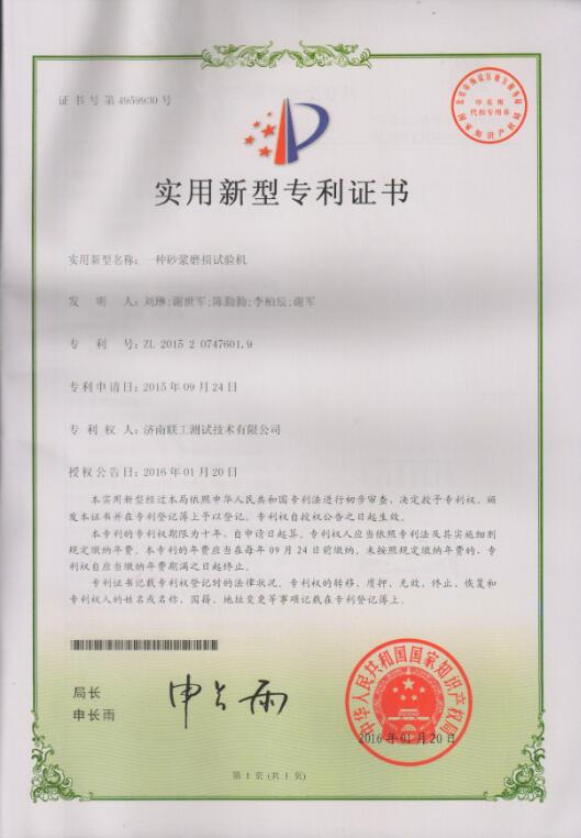 Slurry Abrasion Tester Patent Certificate