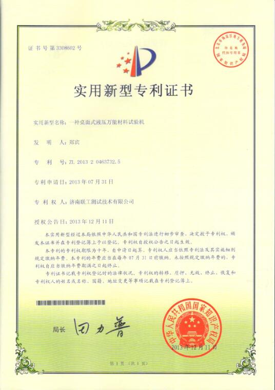 Hydraulic Universal Testing Machine Patent Certificate