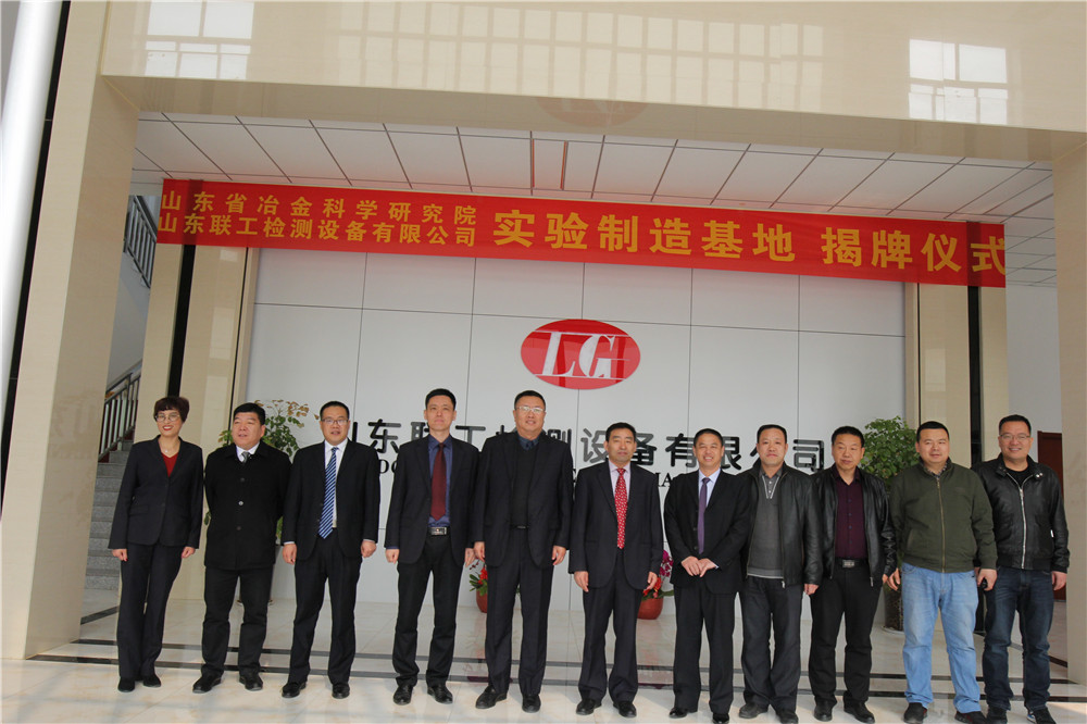 The unveiling ceremony of the United Experimental Manufacturing Base of Shandong Province Metallurgical Research Institute and Shandong Liangong was held