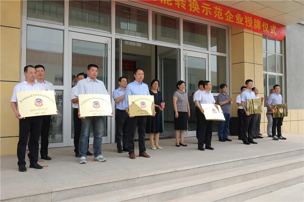 Congratulations to Shandong Liangong Testing Machine Co., Ltd. for being named as the first batch of demonstration enterprises for the conversion of old and new kinetic energy.