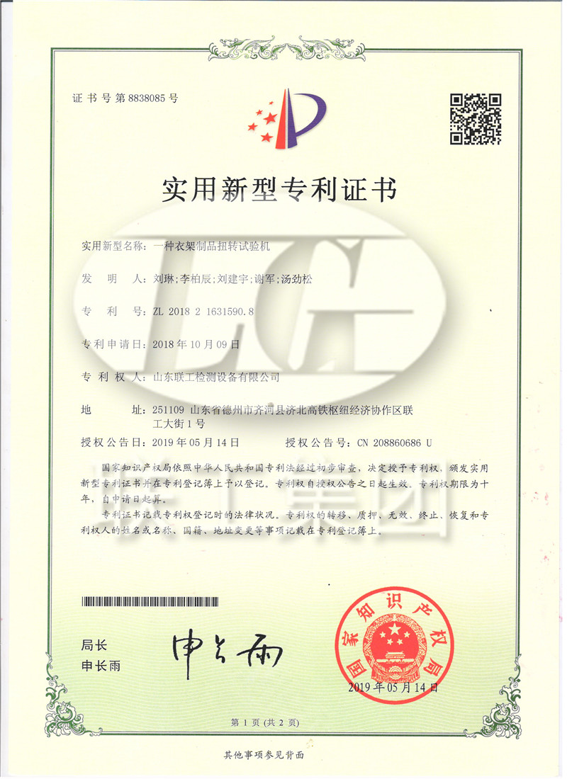 The hanger product torsion testing machine developed by Liangong won the intellectual property patent