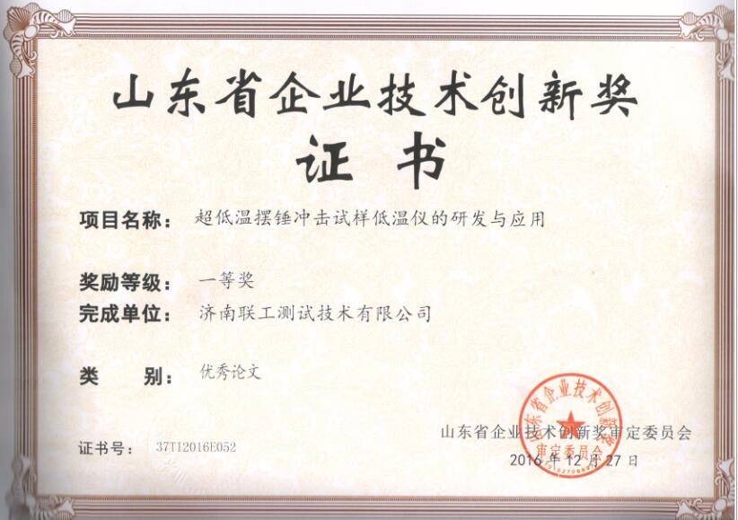 企业技术创新奖证书
