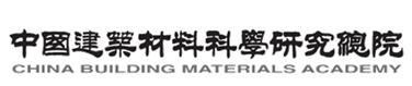 中国建筑材料科学研究总院