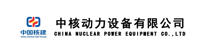 中核动力设备