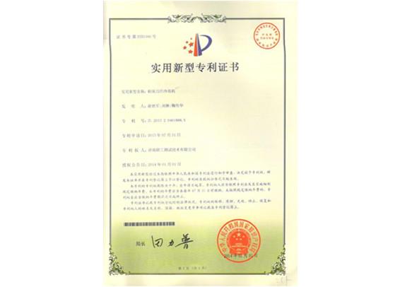 刀片冷冻机专利证书