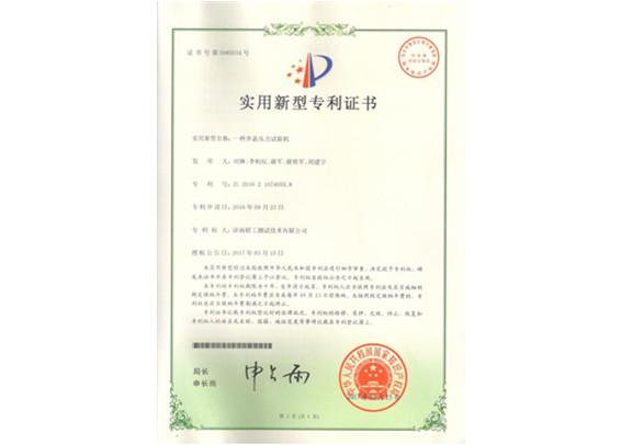 井盖压力试验机专利证书