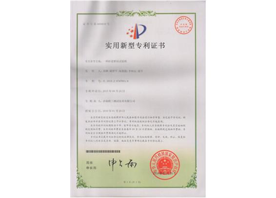 砂浆磨损试验机专利证书