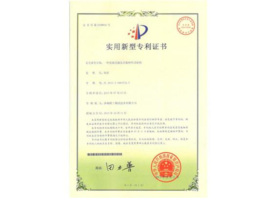 液压万能试验机专利证书