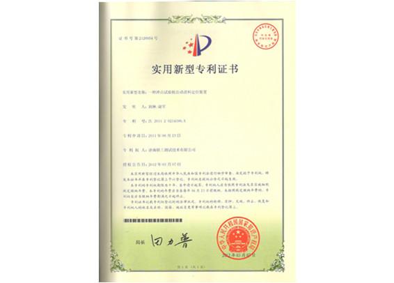 冲击试验机自动送料定位装置专利证书