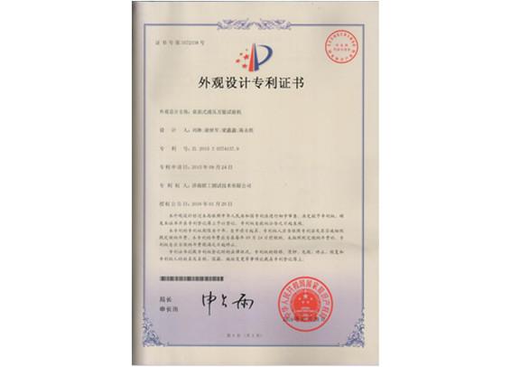 液压万能试验机外观设计专利证书