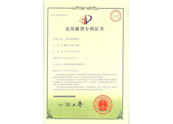 冲击试验低温仪专利证书