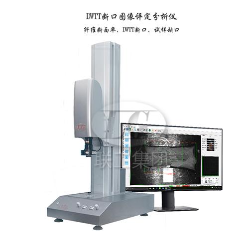 DKP-80断口图像评定分析仪